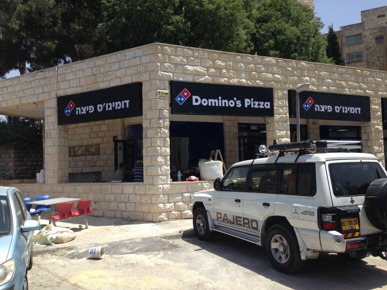 דומינוס פיצה ירושלים 9.5.2017