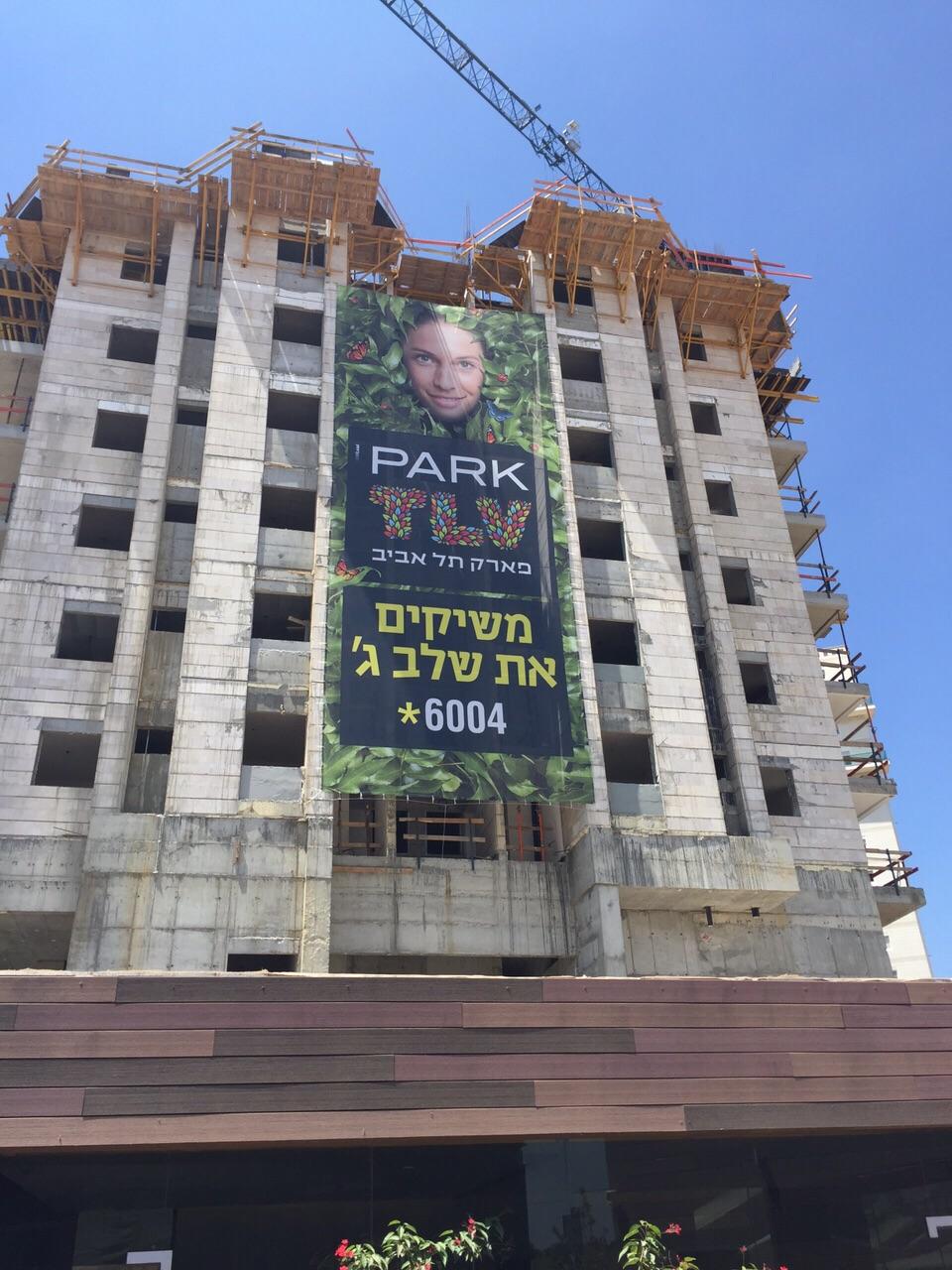27493 27326 אלעד פארק תל אביב שי 2805 (2)